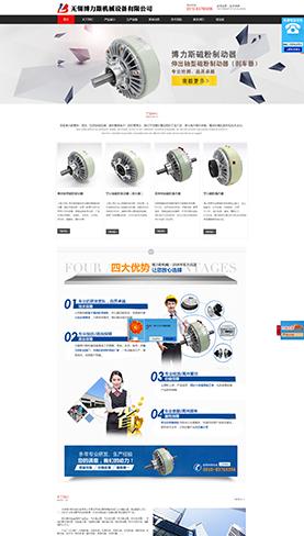 无锡博力斯机械设备有限公司